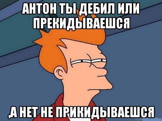 Анекдоты про Антона