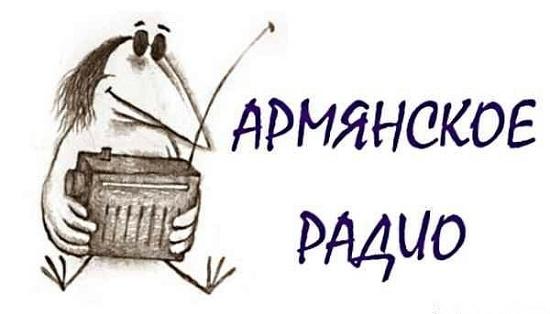 Анекдоты от армянского радио