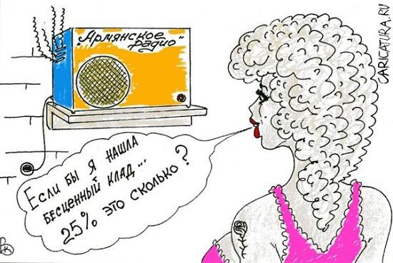 анекдот про армянское радио