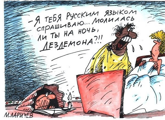 Анекдоты про Дездемону