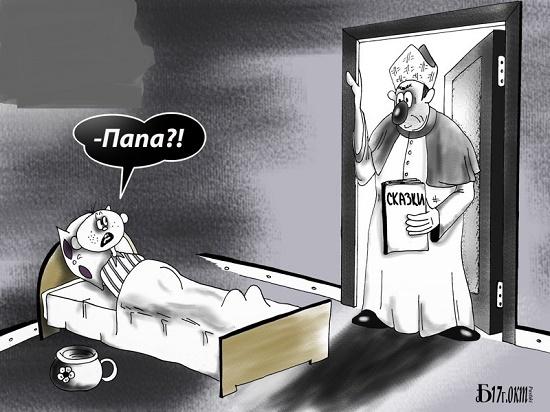 анекдот про папу
