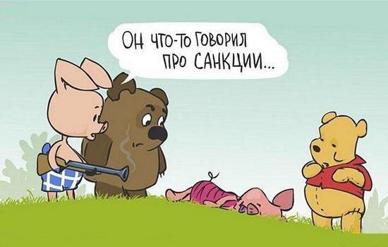 Анекдоты про санкции