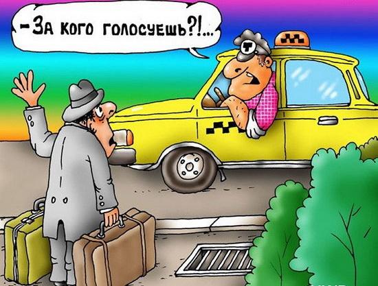 анекдот про таксиста