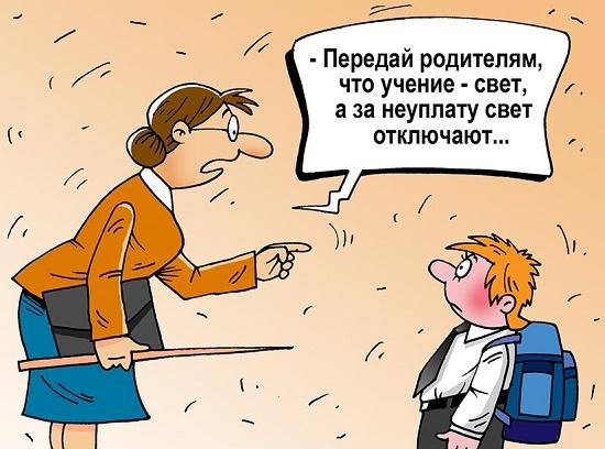 анекдот про школьников