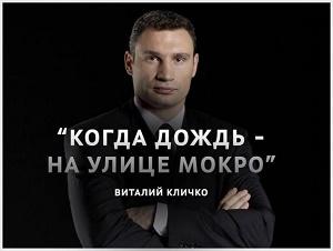 Смешные высказывания Кличко