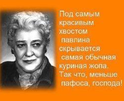 Высказывания Фаины Раневской