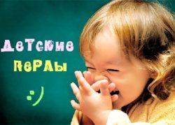 Дети говорят смешно