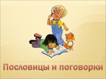 Детские пословицы и поговорки