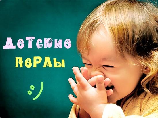 детские смешные слова