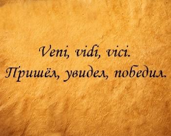 латинские пословицы