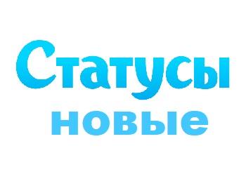 Read more about the article Новые прикольные статусы