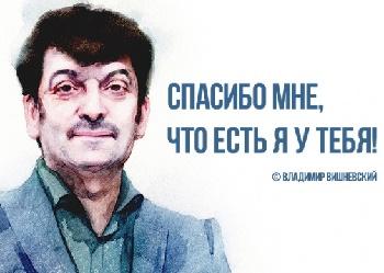 Смешные одностишья Вишневского