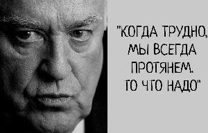 Перлы Виктора Черномырдина