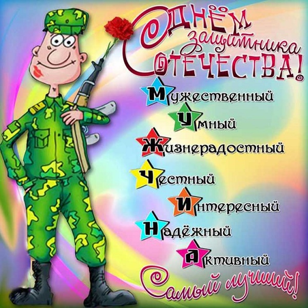 Поздравление с открыткой на 23 февраля мужчинам