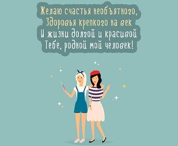 Поздравления подруге