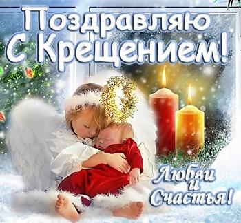 Read more about the article Поздравления с Крещением Господним