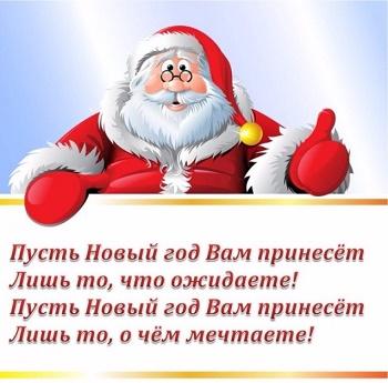 Прикольные поздравления на Новый год