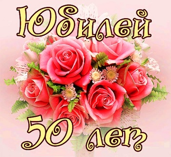 Поздравления с 50-летием