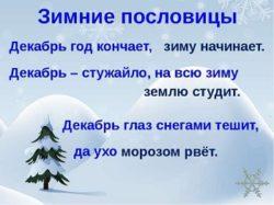 Пословицы и поговорки про зиму