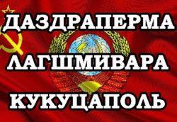 Прикольные имена в СССР