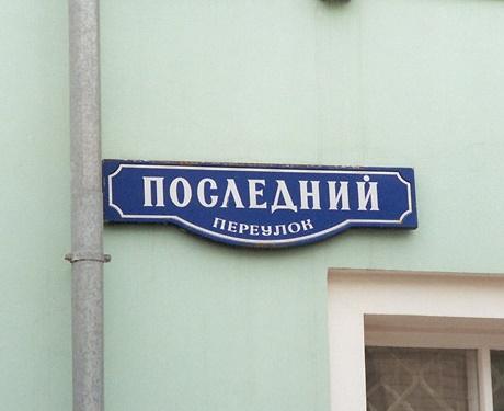Прикольные названия улиц Москвы (20-ка лучших)