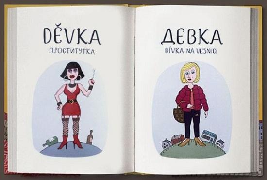 прикольный чешско-русский словарь 1