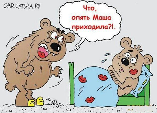 "Сказка ""Маша и медведи"" на новый лад"