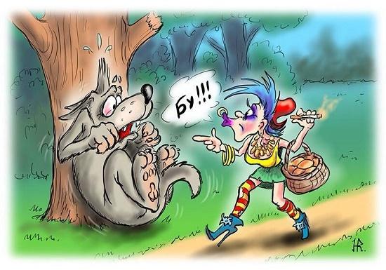 Сказка про Красную шапочку и Серого волка по-новому