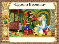 Царевна Несмеяна – сказка на новый лад