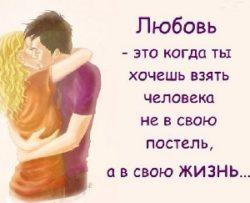 Смешные выражения про любовь