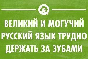Смешные русские выражения