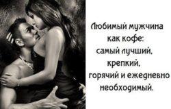 Статусы про любимого