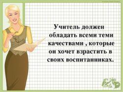 Статусы про учителей