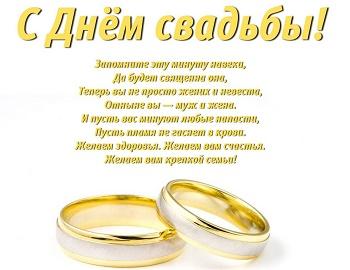 Смешные стихи на свадьбу