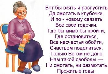 Стихи про бабушек