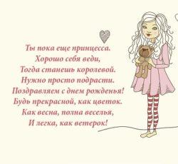 Стишки про девочек