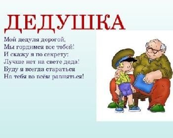 Стихи про дедушек
