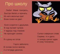 Смешные стихи про школу
