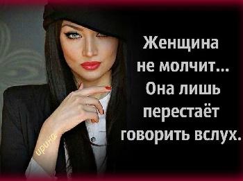 Цитаты о женщинах