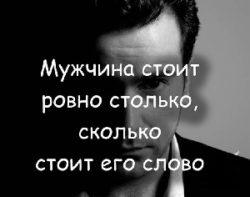 Цитаты про мужчин