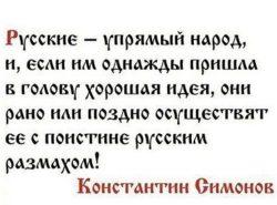 Цитаты про русских