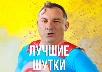 Шутки от Фоменко