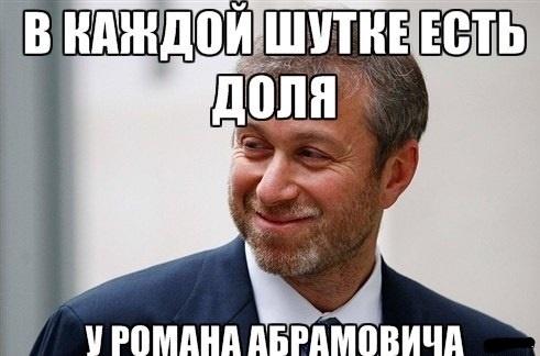анекдот про абрамовича