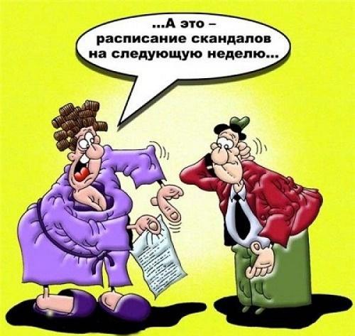 анекдот про отношения