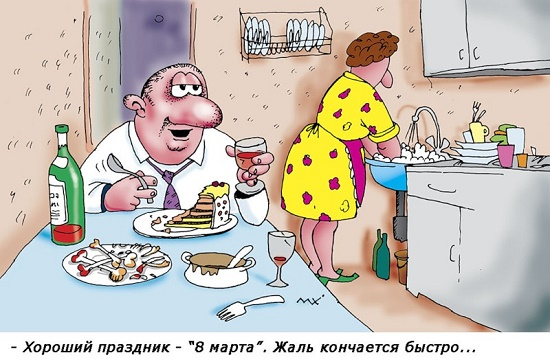 анекдот про 8 марта