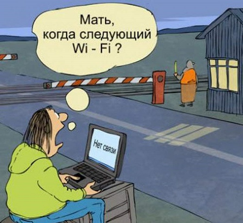 Анекдоты про wi-fi
