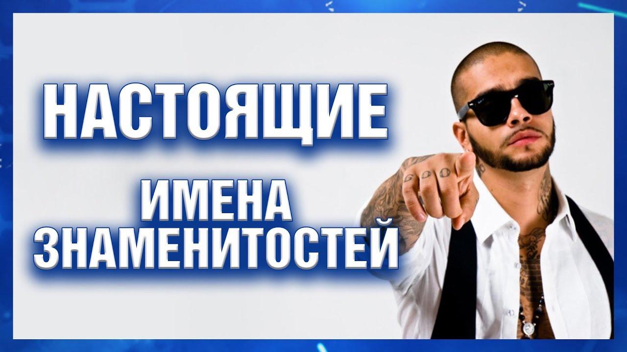 Настоящие имена и фамилии российских звезд