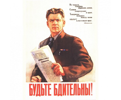 Read more about the article Пословицы и поговорки про бдительность