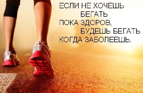 Пословицы и поговорки про бег