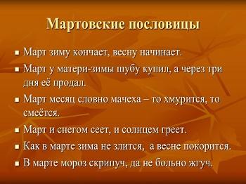 пословицы и поговорки про март